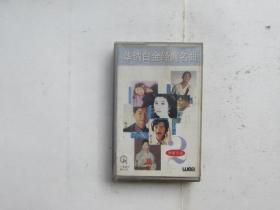 磁带:华纳白金经典名曲(二)