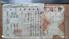 民国地契房照类-----中华民国21年山西省虞乡县政府