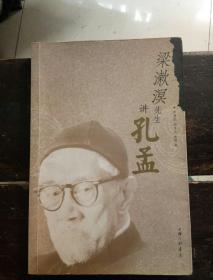 梁漱溟先生讲孔孟