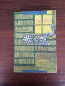 张小娴散文集A