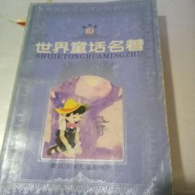 世界童话名著 连环画(3)