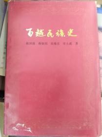 百越民族史  88年初版精装,包快递