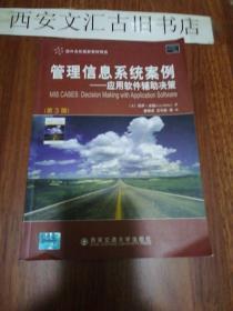 管理信息系统案例—应用 软件辅助决策