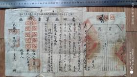 民国地契房照类-----中华民国21年5月山西省虞乡县政府