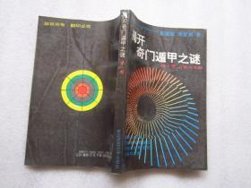 《揭开奇门遁甲之谜》(第1卷——基础与布局)F