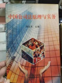 《中国公司法原理与实务》
