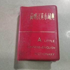 简明汉英小词典(128开本)