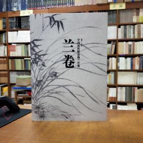 中国历代精品梅兰竹菊:兰卷