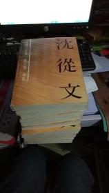 沈从文文集:1-12卷【国内版】