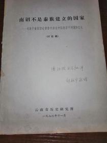 邹启宇签赠:《南诏不是泰族建立的国家》——(关于泰国历史著作中涉及若干问题)