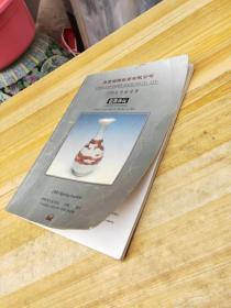 鼎豊1998年春季拍卖会 瓷器珍玩