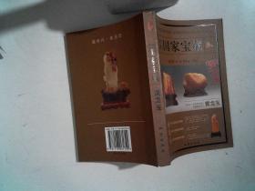 中国国家宝藏 黄龙玉