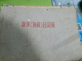 1963年农村生产大队总账、日记账