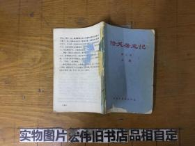 倚天屠龙记(第二本)