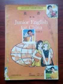 三年制 初中英语第三册.初中英语1994年1版