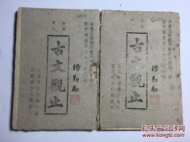 新体广注 古文观止 全二册 民国31年渝六版 有签名及藏书章