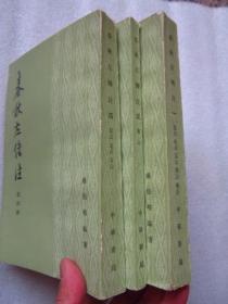 《春秋左转注》有一、三、四   缺二  繁体竖版  私藏品佳       中华书局 版次: 1版2印F
