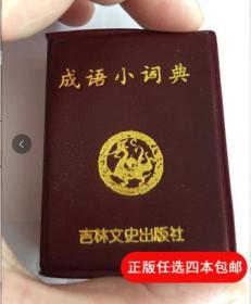 小小口袋丛书:成语小词典(任选四本包邮)