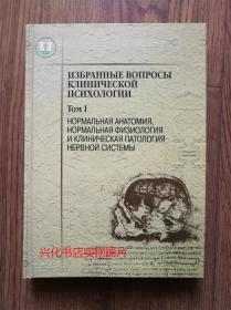 【俄文原版】心理学 ИЗБPAHHbIE