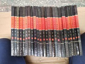 十万个为什么 1980年版14册+1992年续编10册 24册全