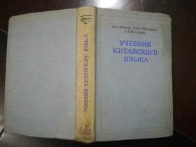 俄文 华语教科书