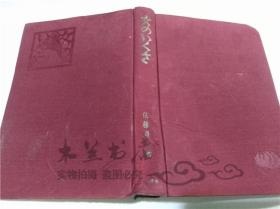 原版日本日文书 女のいくさ 佐藤得二 株式会社二见书房 1967年2月 32开硬精装