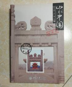 山水中国:冀津卷