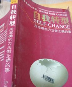 自我转型:用准确的方法做正确的事