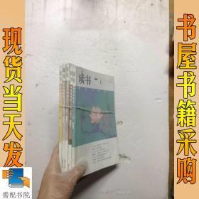 读书  2007  6 7 8 9 10  5本合售