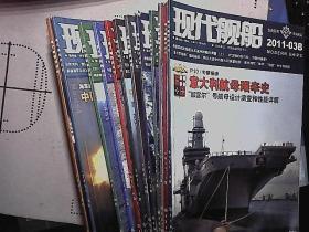 现代舰船 2011 1-12B 12本合售