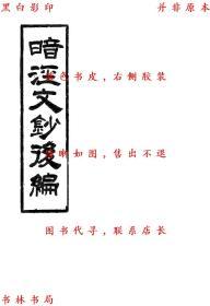 暗淫文钞后编-金叔远-民国油印本刊本(复印本)