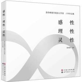 感性理性灵性(袁奇峰城市规划工作室八年作品集) 正版 袁奇峰 等  9787510081842