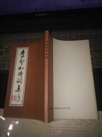 李圣和诗词集.(32开148页扬州著名书画家)私藏无笔迹无水渍品佳