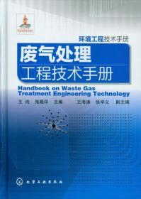废气处理工程技术手册(环境工程技术手册)(精) 王纯,张殿印 正版书籍 正版 王纯  9787122153517