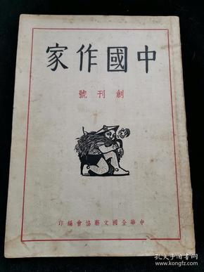 中国作家 创刊号 开明书店1947年初版