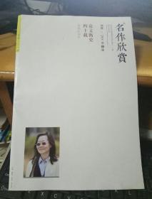名作欣赏别册2018第6期论文衡史四十载夏晓虹画传