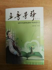辽东文学 第二十九辑 沈阳市朝鲜族第六中学学生作文专辑