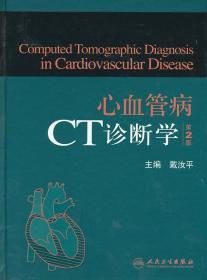 心血管病CT诊断学(第2版)(精) 医学 正版 戴汝平作  9787117167222
