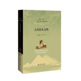古代埃及文明(精)/一带一路古文明书系 正版 周启迪  9787303240661