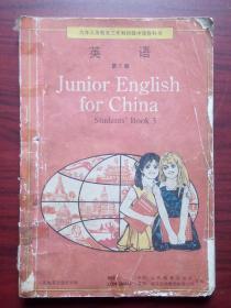 三年制 初中英语第三册.初中英语1994年1版,当年旧课本