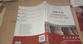 案例导读与法律适用解析丛书·案例导读:治安管理处罚法及配套规定适用与解析