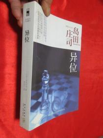 异位:岛田庄司作品集14
