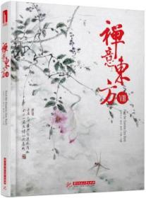 禅意东方(Ⅷ)(精) 正版 黄滢,马勇  9787560992884