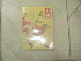 小俠黃九齡(罕見本評書)  僅印4500冊