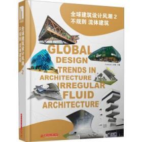 建筑设计风潮(2不规则流体建筑)(精) 正版 ThinkArchit 工作室  9787560993393