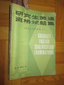 研究生英语资格试题集:《研究生系列英语》之三 (16开)