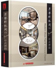 摩登样板间(Ⅳ中式神韵)(精) 正版 ID Book图书工作室  9787568006644
