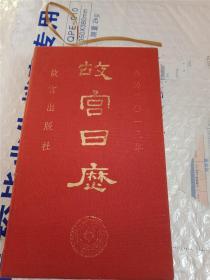 故宫日历2013年