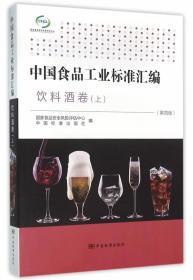 中国食品工业标准汇编(饮料酒卷上第4版) 正版 国家食品安全风险评估中心,中国标准出版社  9787506680813