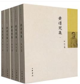 黄遵宪集(中国近代人物文集丛书 32开平装 全五册)